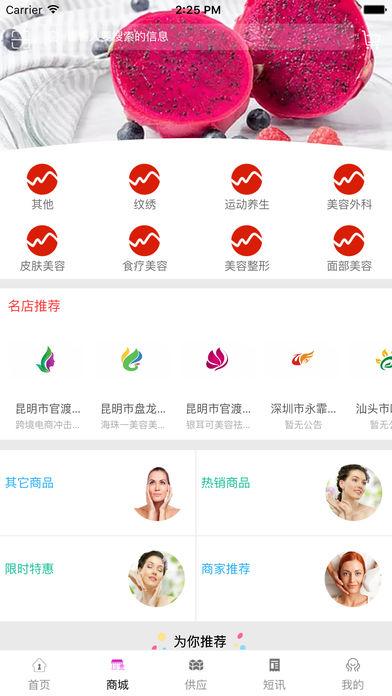 贵州美容养生网
