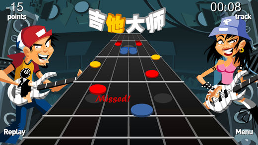 摇滚吉他大师