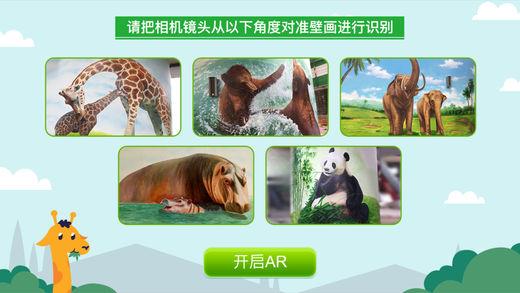 广州动物园科普长廊
