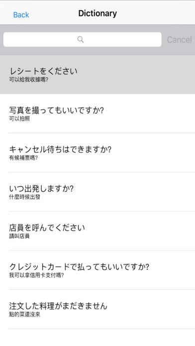 日语字典日文字典日文谈话