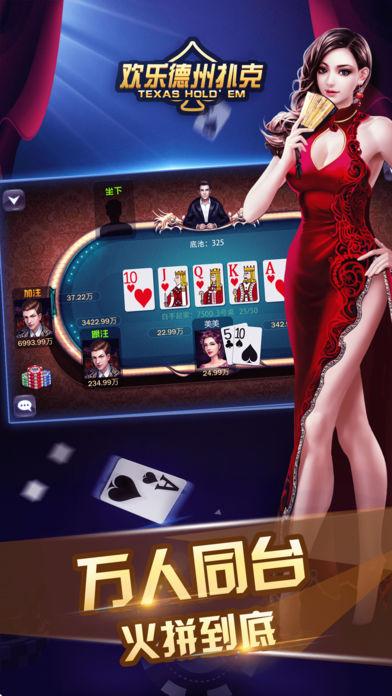 欢乐德州扑克