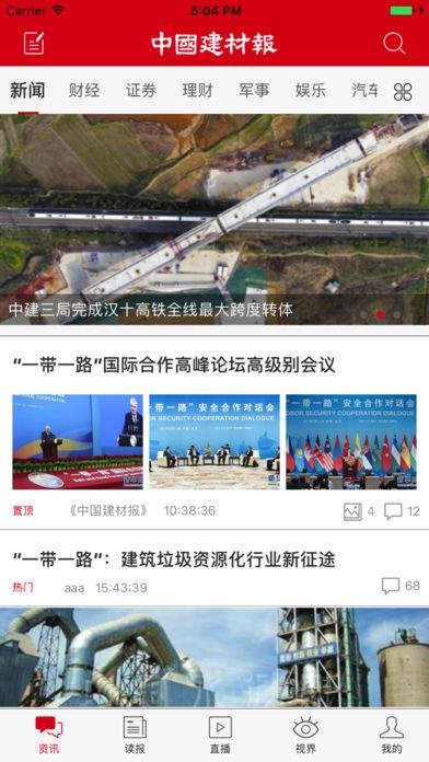 中国建材报网