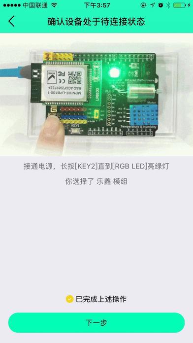 互联网环境监测仪