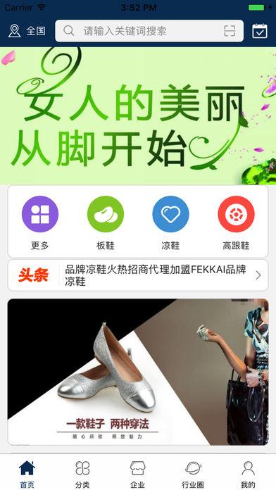 中国品牌女鞋商城