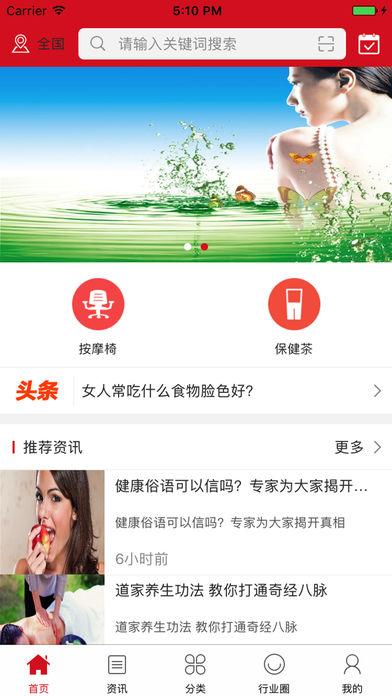 中国健康保健养生信息平台