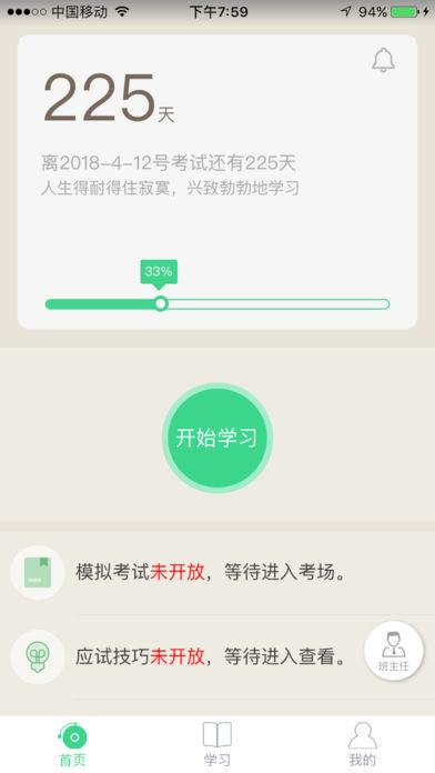 e学习(在线)
