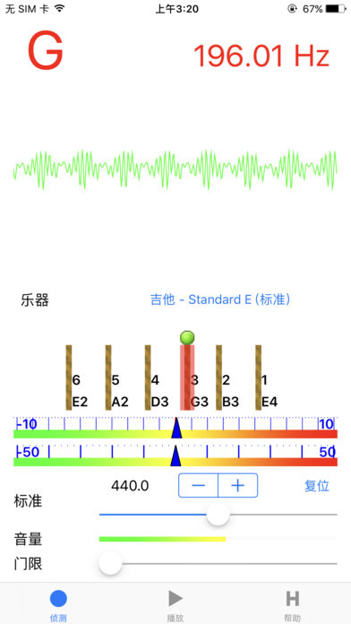 Accurate吉他调音器