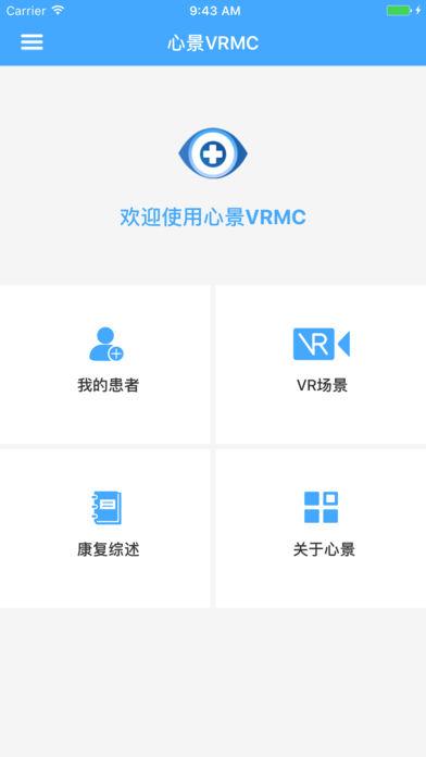心景VRMC