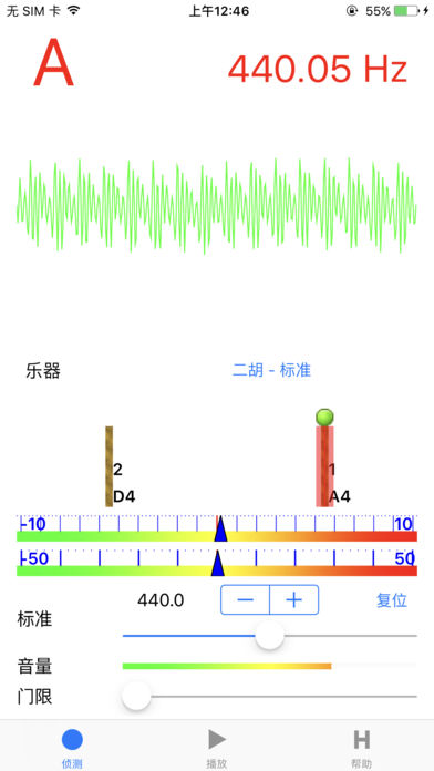 Accurate二胡调音器