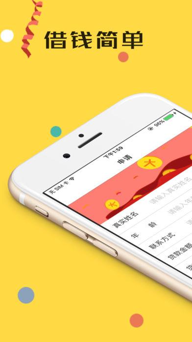 借贷宝贷款app