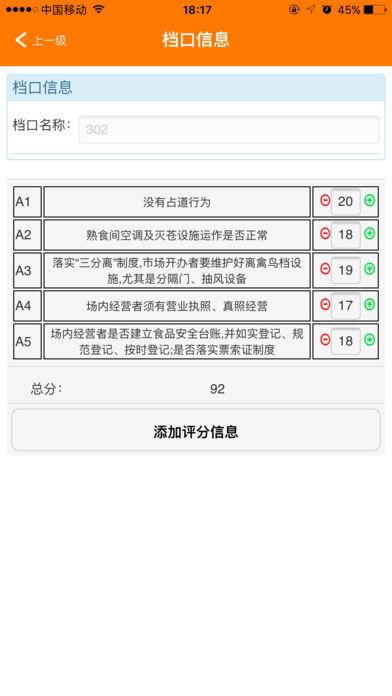 里云评分系统版