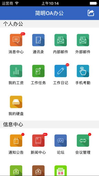 深圳市简明信息咨询公司内控办公系统