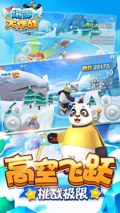 滑雪大作战-竞速冒险游戏
