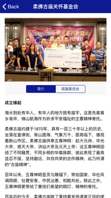 马来西亚新山中华公会
