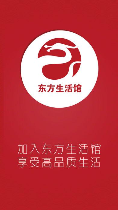 东方生活馆APP