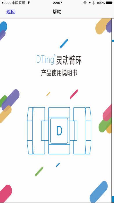 DTing灵动臂环