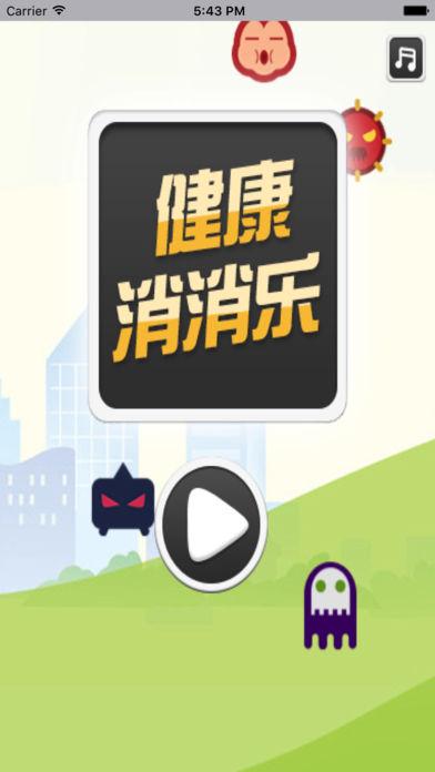 健康消消乐最新策略小游戏