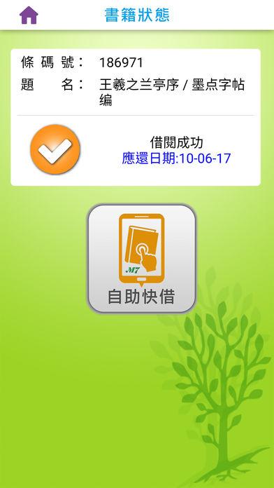 文藻外语大学图书馆手机自助借书系统