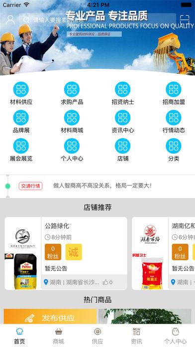 中国路面材料行业网.