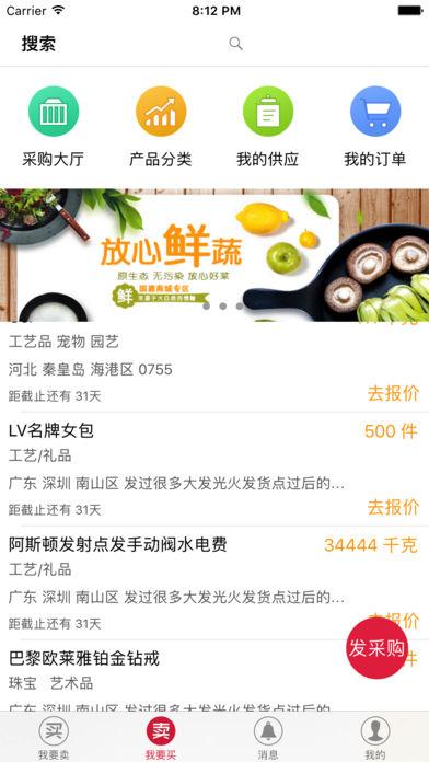 国惠B2B