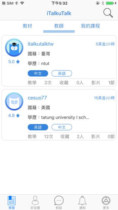 iTalkuTalk: 最自然的语言学习平台