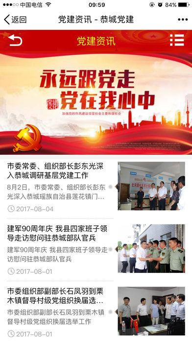 桂林恭城党建