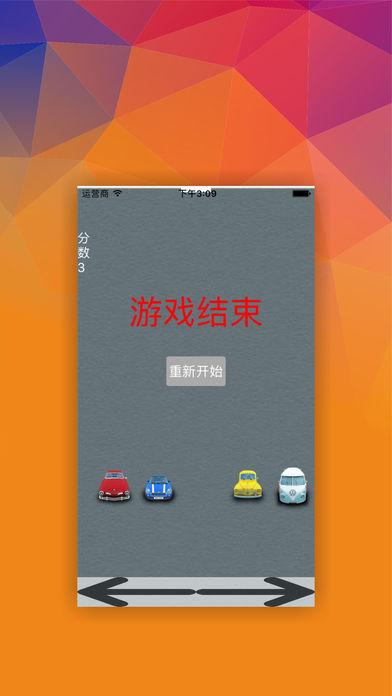 北京赛车稳定版