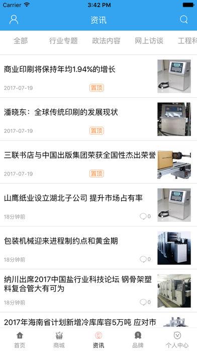 中国喷码机网.