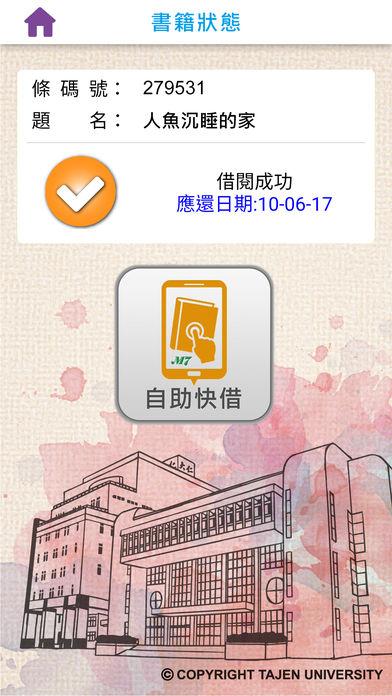 大仁科技大学图书馆 行动自助借书系统