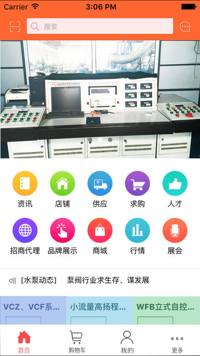 中国泵业网平台
