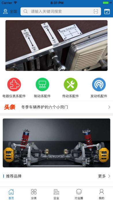中国汽车零部件交易平台