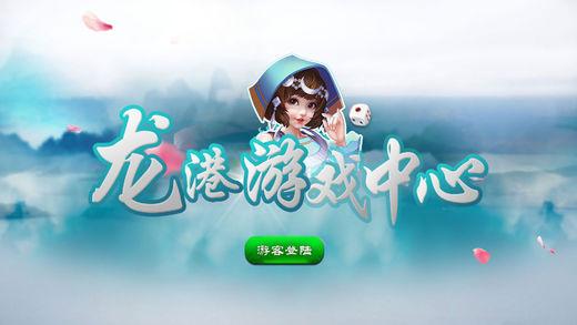 龙港游戏中心