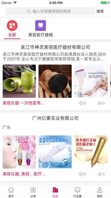 中国美容医疗器械
