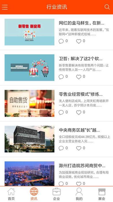 重庆商贸城