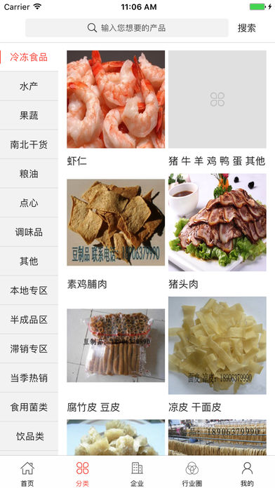 中国食材交易平台