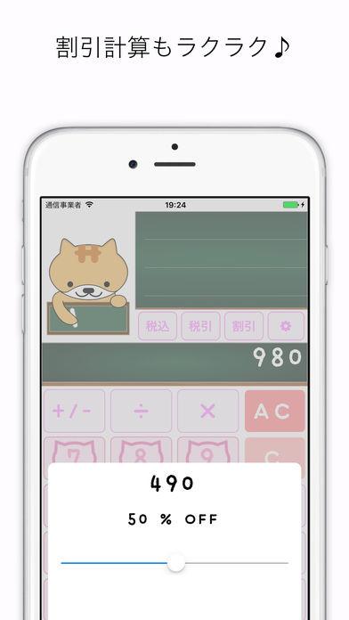 かわいいネコ电卓
