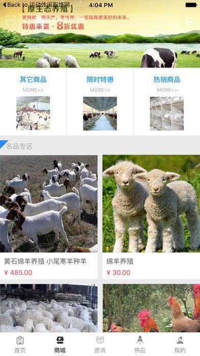 四川种养殖平台
