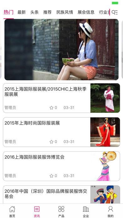 中国古今民族服饰平台