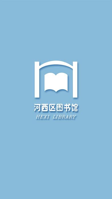 河西区图书馆