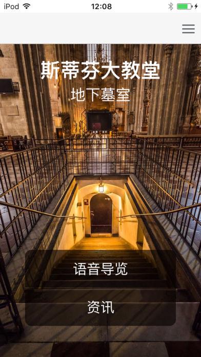 斯蒂芬大教堂地下墓室语音导览