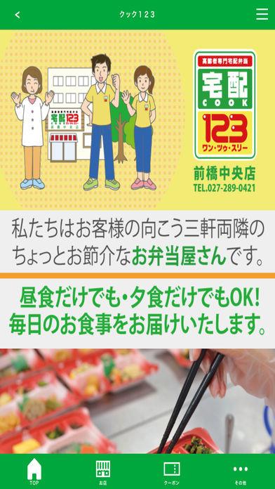 宅配クック123前桥中央店