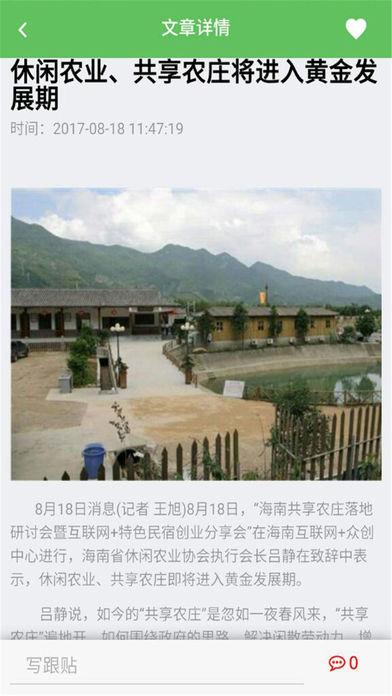 麻城农庄网