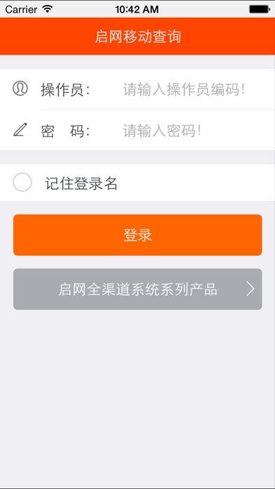 启网连锁分销App客户端