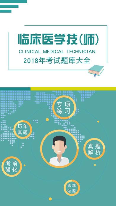 临床医学检验技师题库 2018最新版