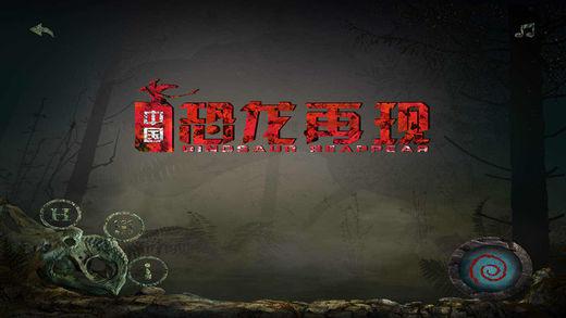 中国恐龙再现