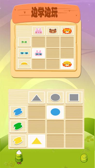 形状和颜色:分辨颜色形状、认数字