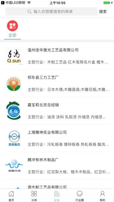 中国木制工艺品网