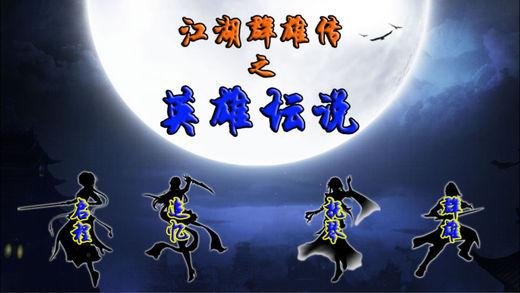 江湖群雄传