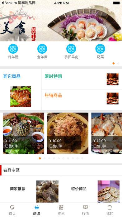内蒙古美食平台网