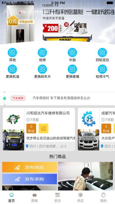 中国汽修门户网